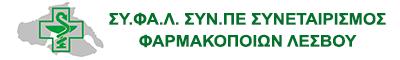 ΣΥΦΑΛ – ΣΥΝΕΤΑΙΡΙΣΜΟΣ ΦΑΡΜΑΚΟΠΟΙΩΝ ΛΕΣΒΟΥ